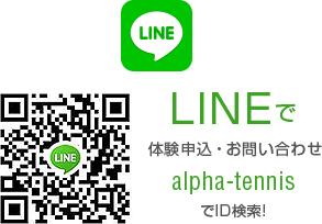 LINEで体験申込・お問い合わせ