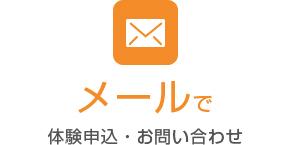 メールで体験申込み・お問い合わせ