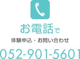 お電話で体験申込・お問い合わせ 052-901-5601