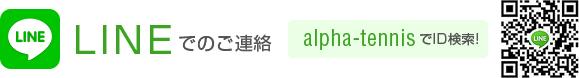 LINE:alpha-tennisで検索