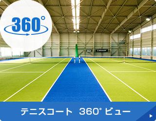 テニスコート360ビュー