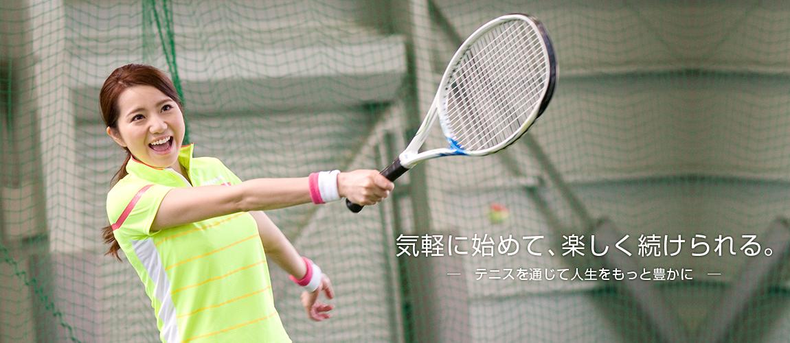 気軽に始めて、楽しく続けられる。テニスを通じて人生をもっと豊かに