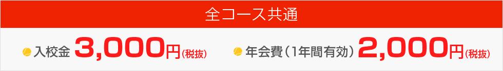 全コース共通 入校金3,000円 年会費2,000円