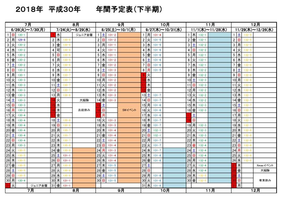PDFF2018年間予定表-001