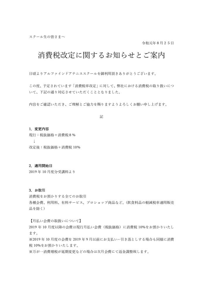 消費税改定に関してのお知らせ_page-0001