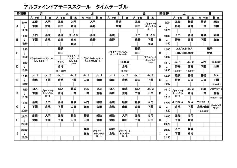 アルファ 122期タイムテーブル ホームページ%-001