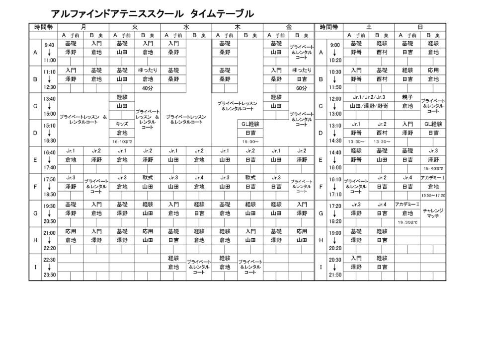 ホームページ用タイムテーブル_page-0001