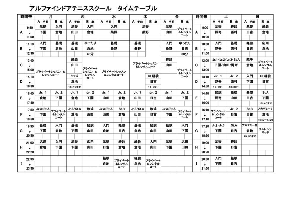 コピーアルファ 128期タイムテーブル-001