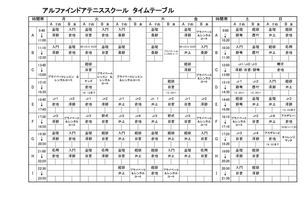 アルファ タイムテーブル (version 1)_page-0001